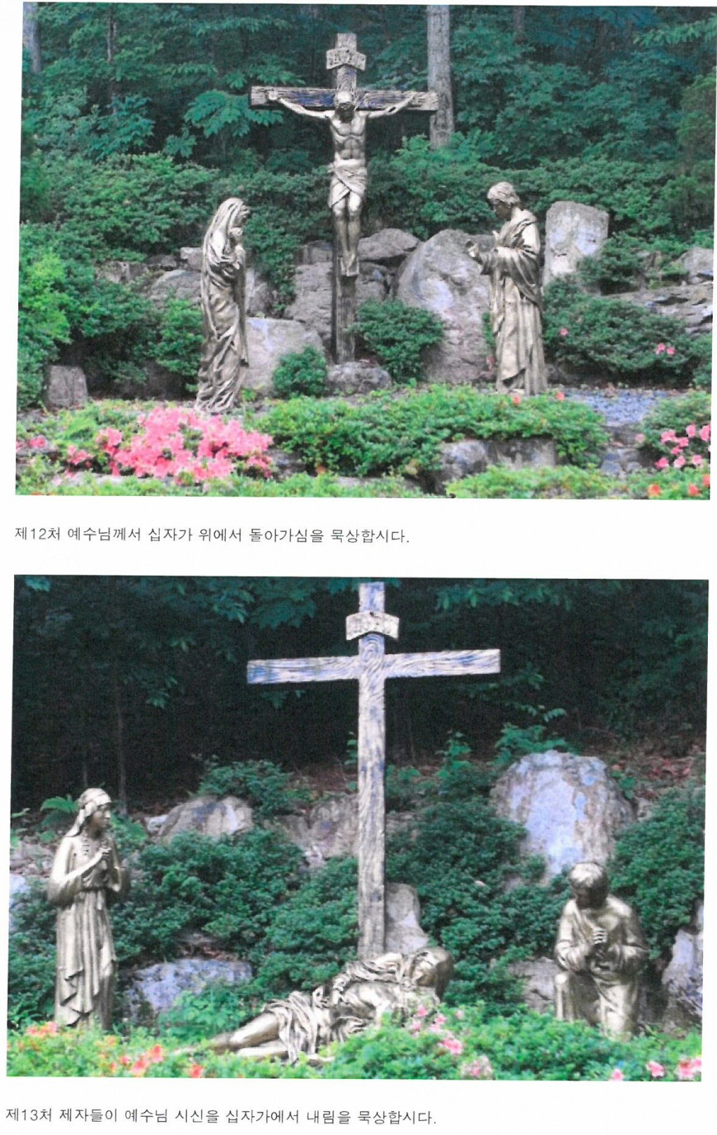 십자가의길12-13.jpg