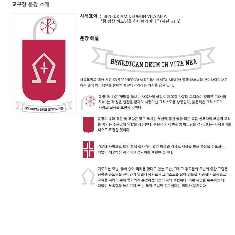 교구장-문장-소개2.png