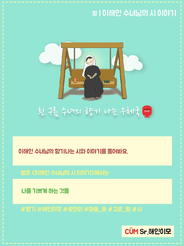 15_이해인 수녀님의 시 이야기.jpg