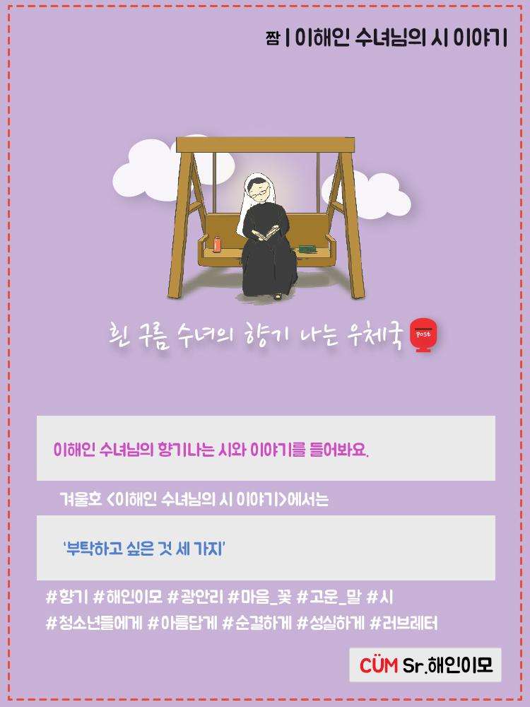 17_이해인 수녀님의 시 이야기.jpg