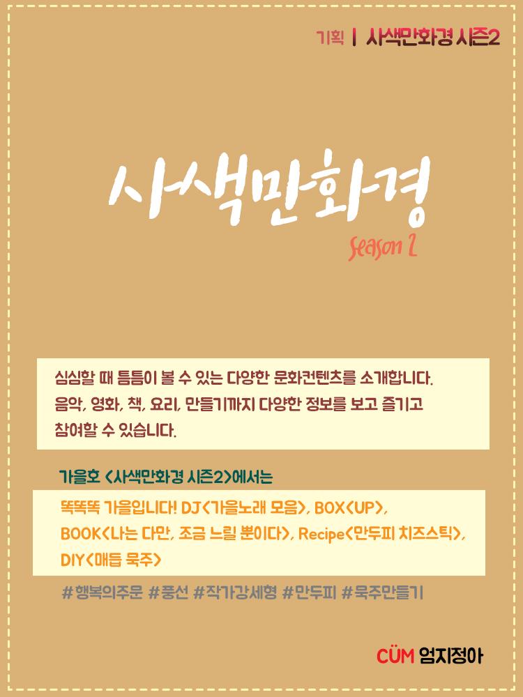 10. 가을호_사색만화경시즌2.jpg