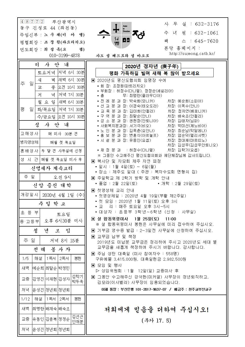 수정20200105001.jpg