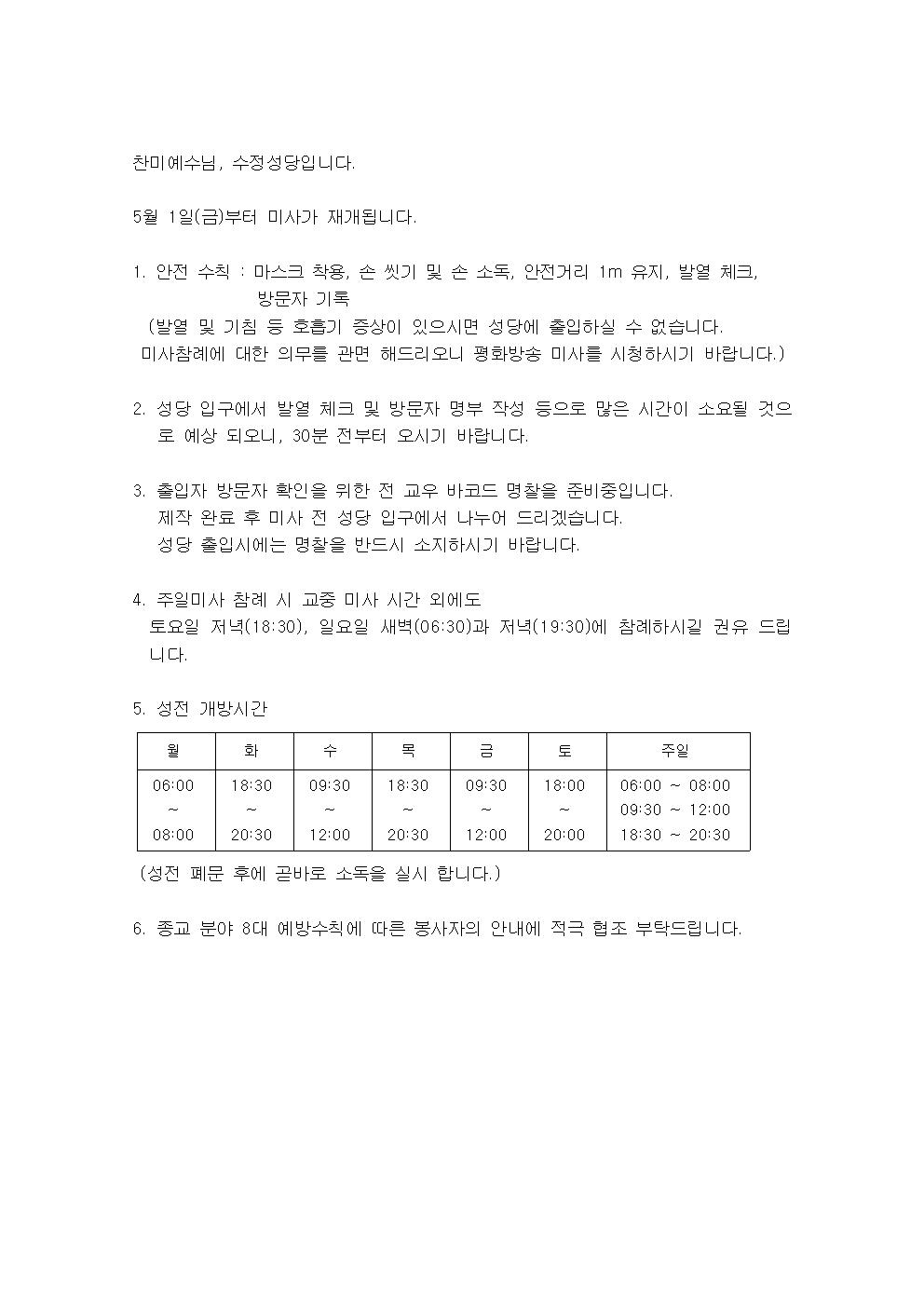 미사재개 안내001.jpg