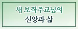 banner_신앙과삶.png