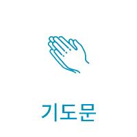 교구홈피아이콘_주교회의-05m.png