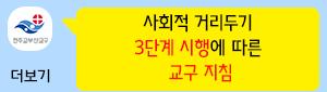 banner_특별방역0906y.png