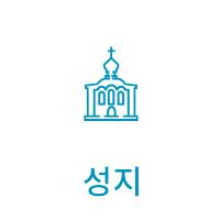 교구홈피아이콘_주교회의-08m.png