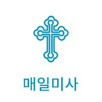 교구홈피아이콘_주교회의-01m.png