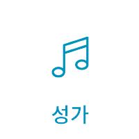 교구홈피아이콘_주교회의-07m.png