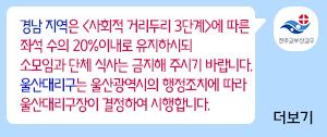 banner_특별방역0906w.png
