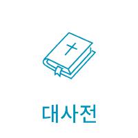 교구홈피아이콘_주교회의-06m.png