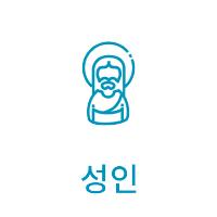 교구홈피아이콘_주교회의-04m.png
