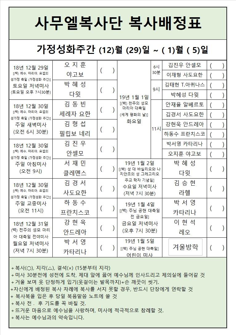가정성화주간 복사배정표_18.12.29~19.01.05.jpg