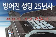 방어진25년사_배너.png