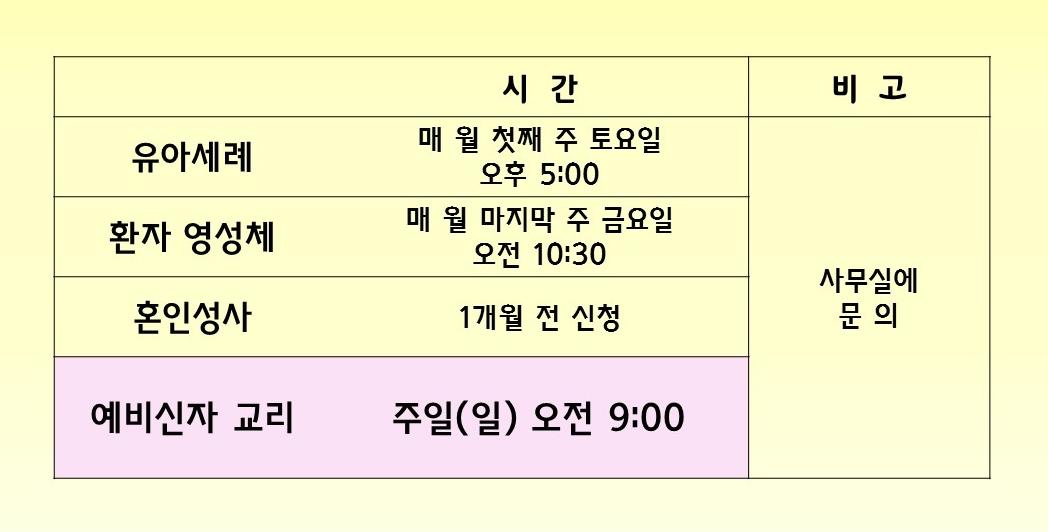 본당 교리,성사시간(2).jpg