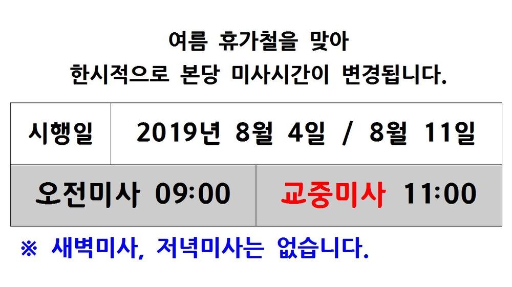 2019.8. 미사시간 변경.JPG