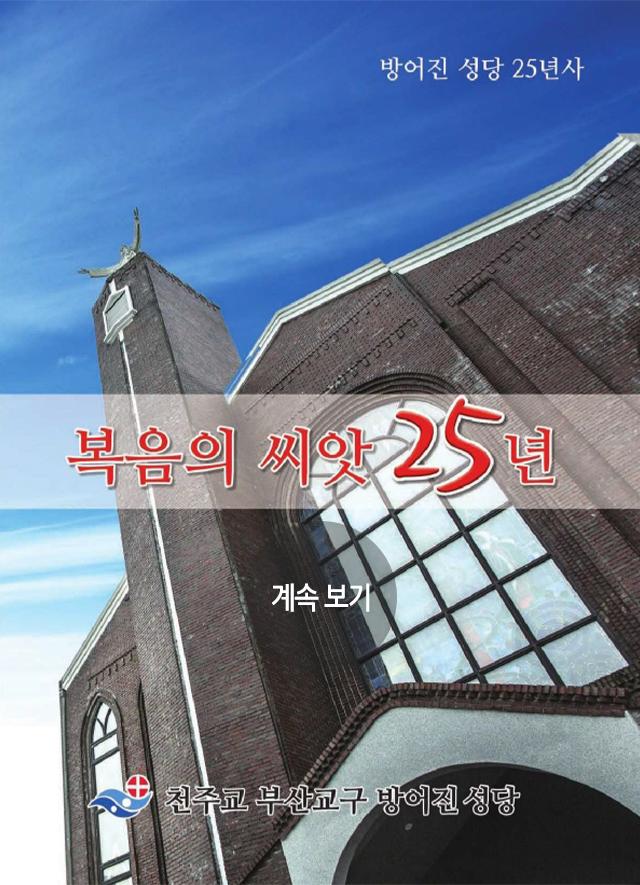 방어진25년사_1.png