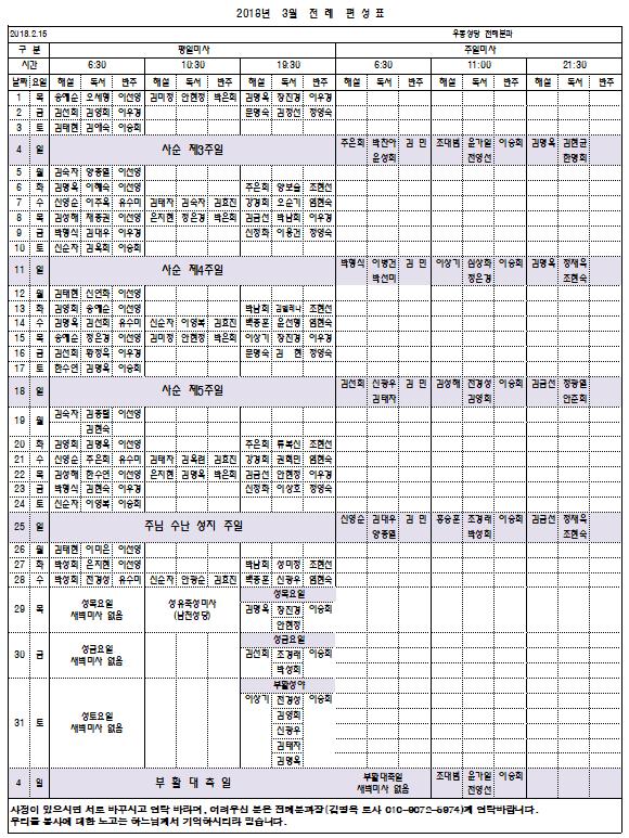 3월 전례편성표.png