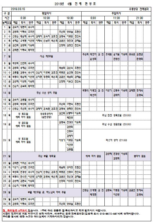 4월 전례편성표 (수정).png