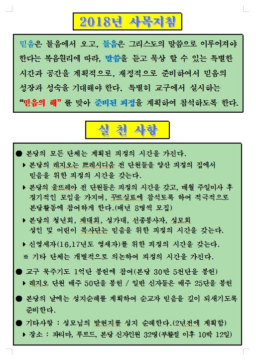 2018년 사목지침.png