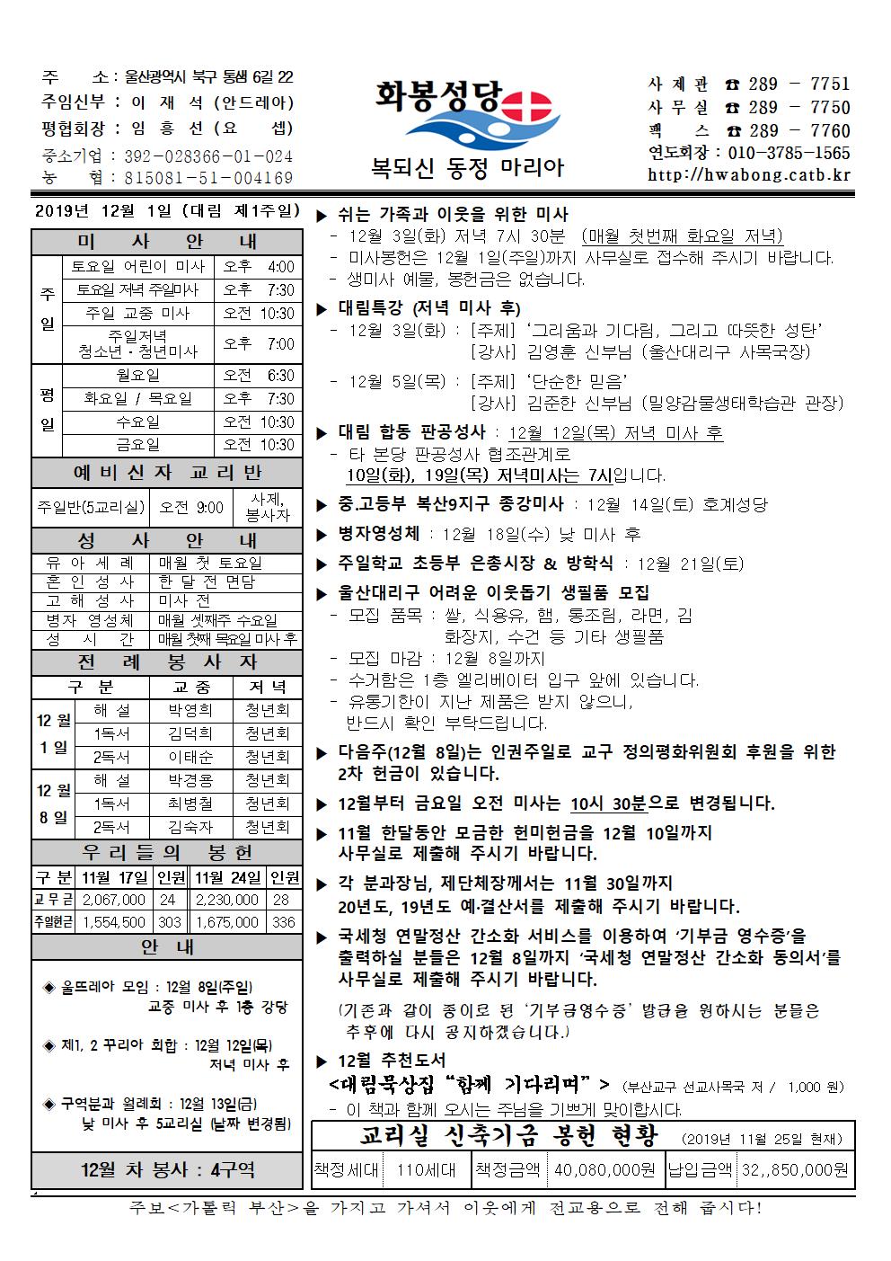 화봉성당20191201주보.png