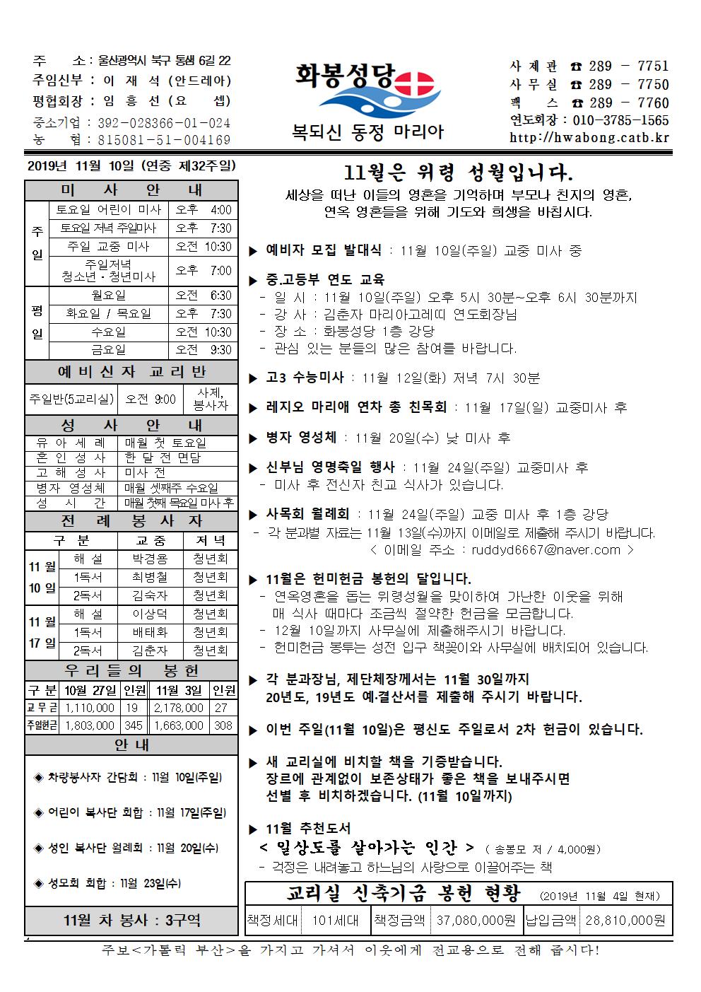 화봉성당20191110주보.png
