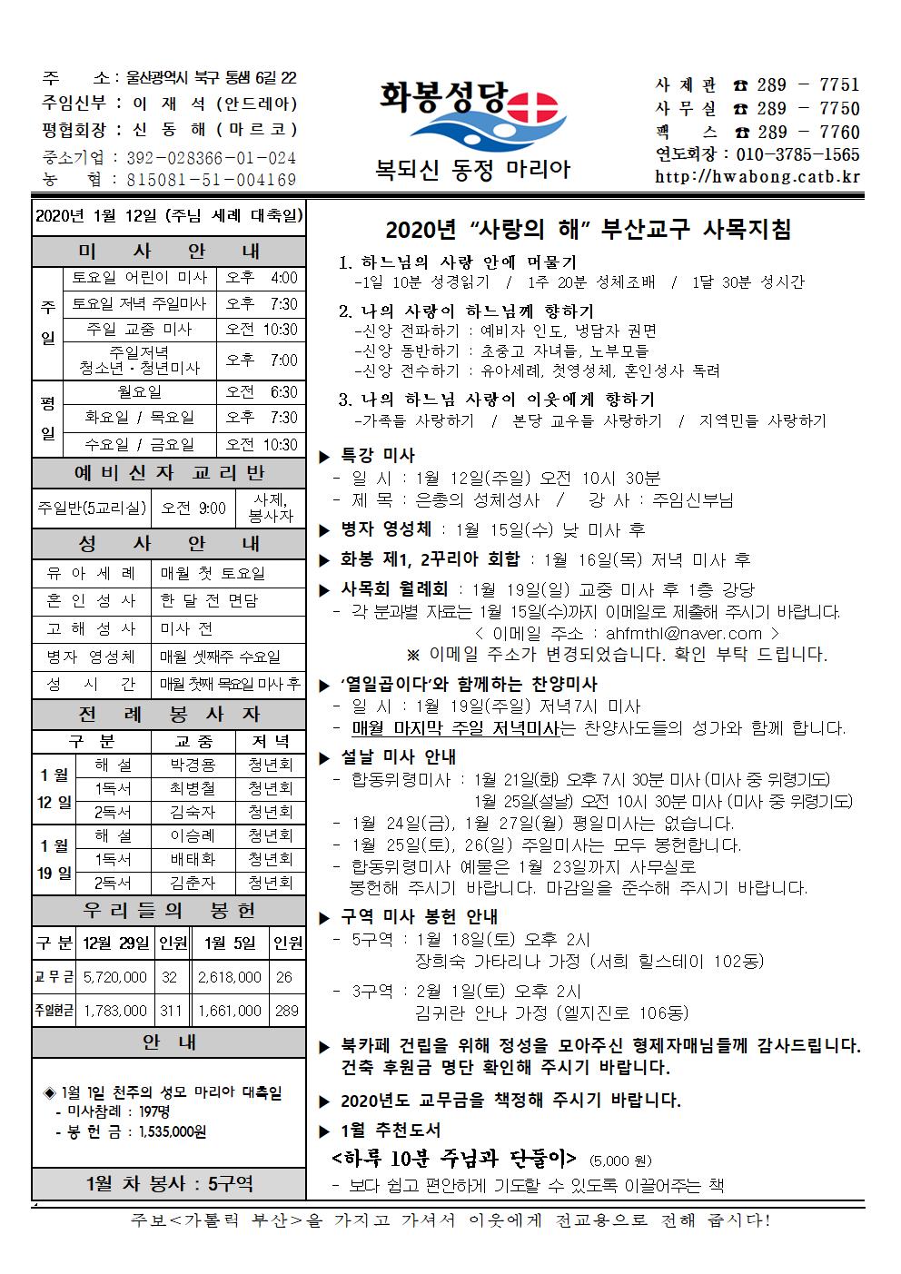 화봉성당 20200112 주보.png