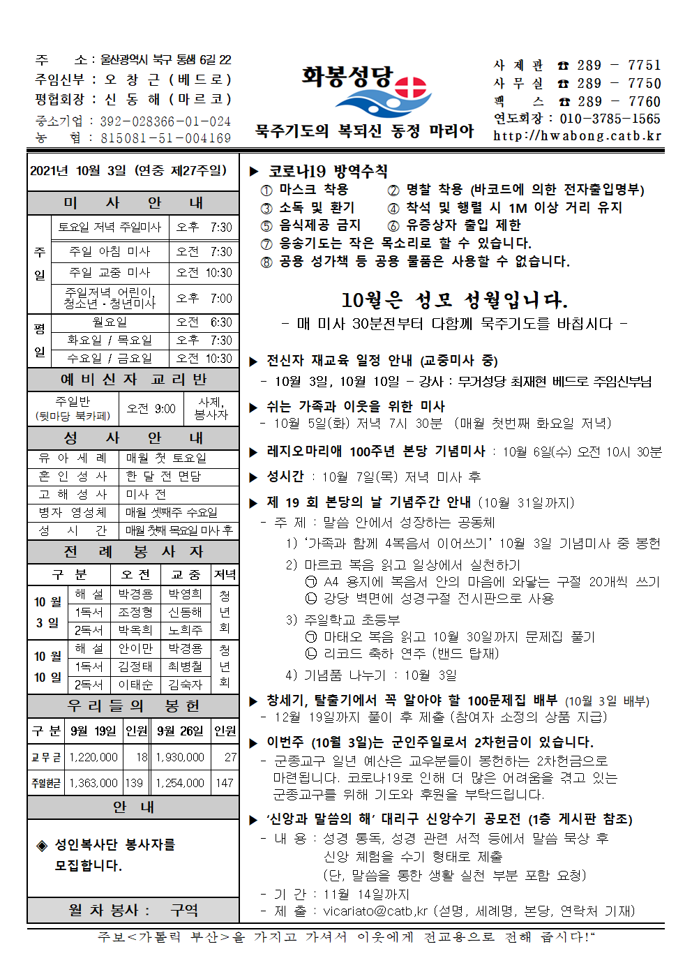 화봉성당 20211003 주보.png