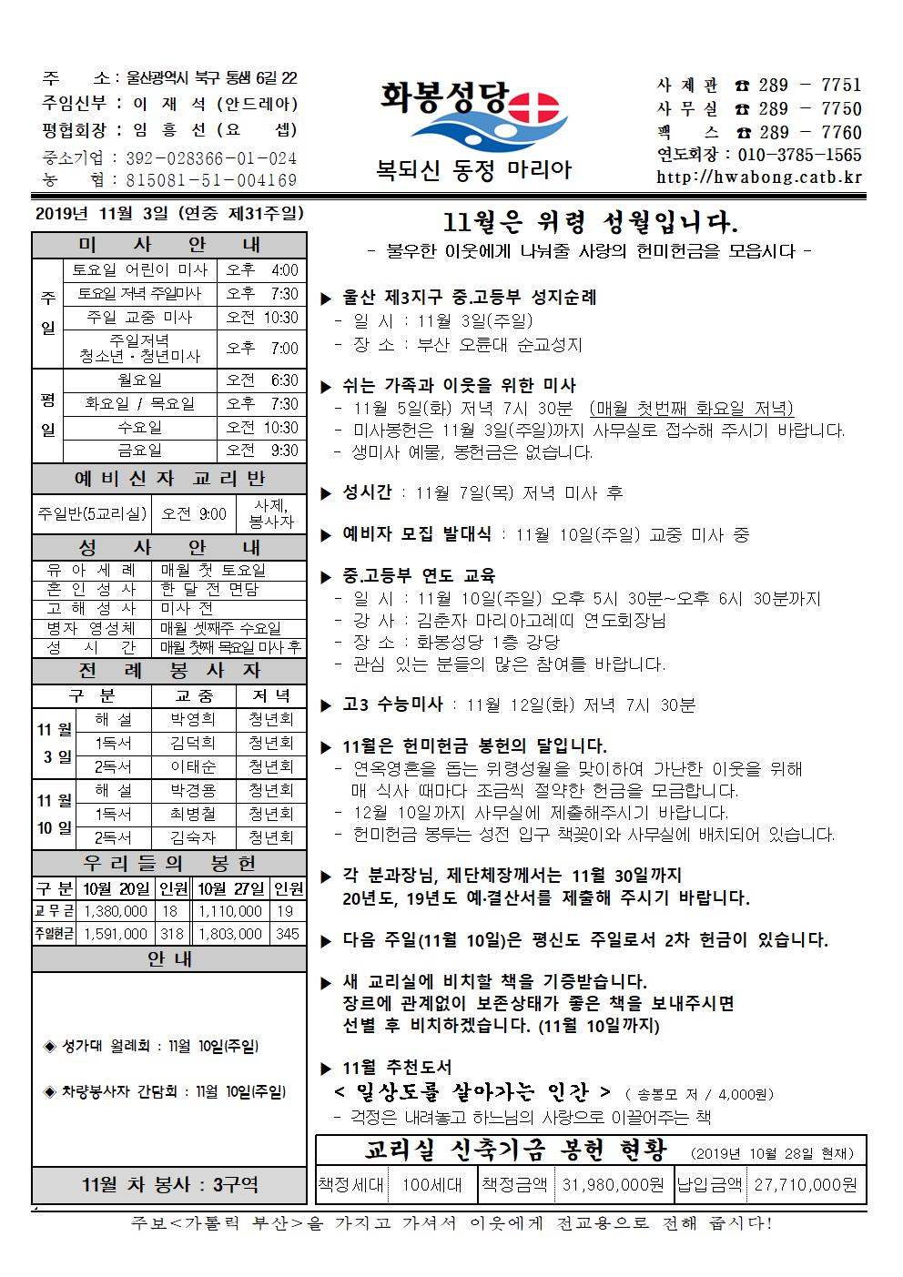 화봉성당20191103주보.png