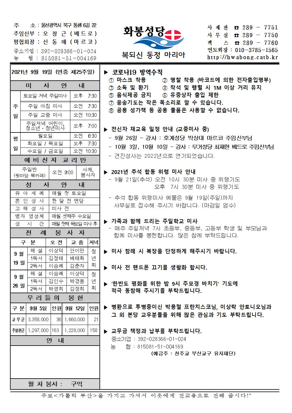 화봉성당 20210919 주보.png