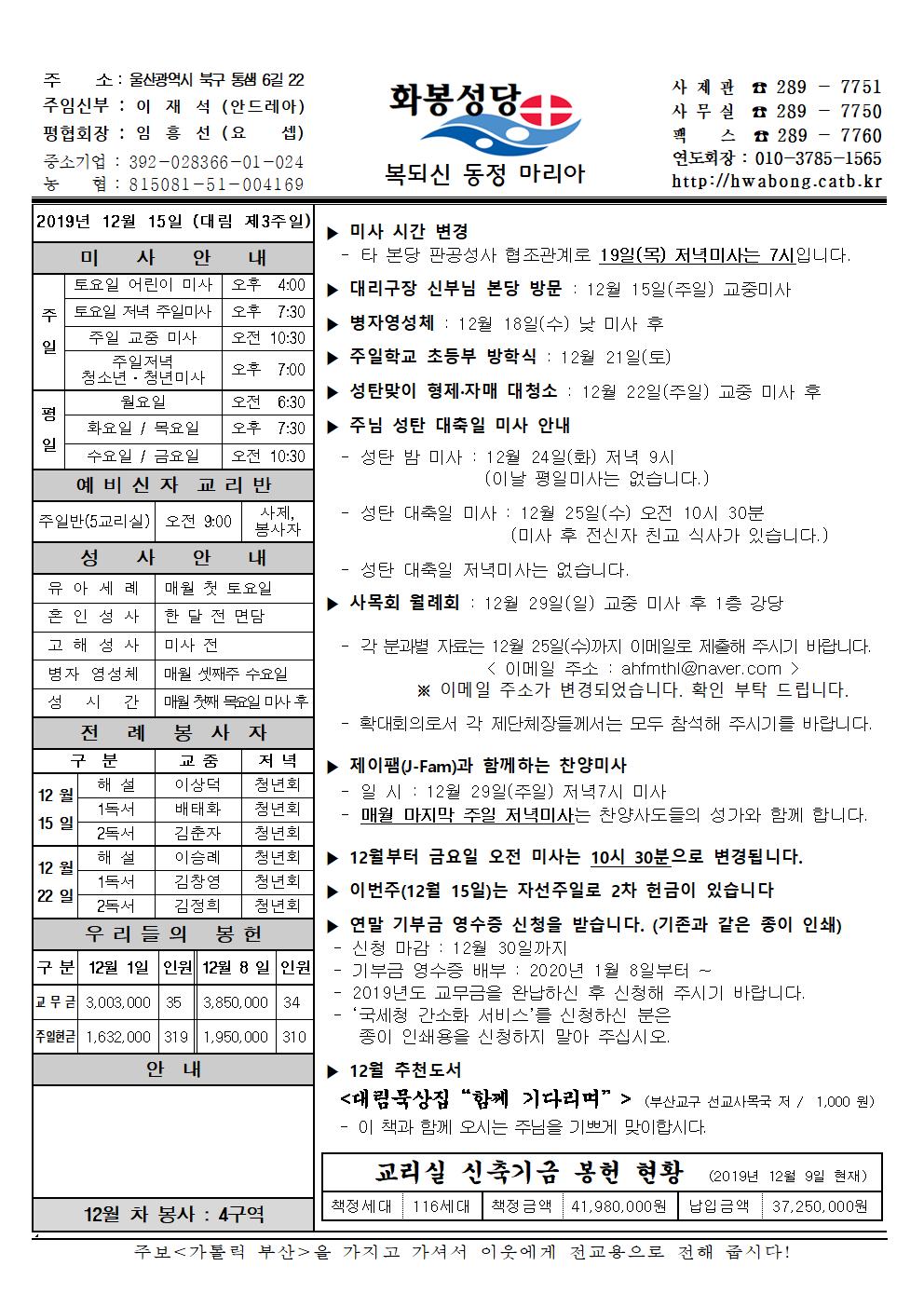 화봉성당20191215주보.png