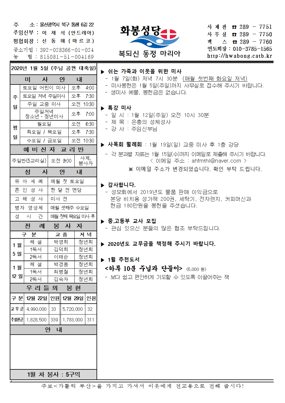 화봉성당20200105주보.png