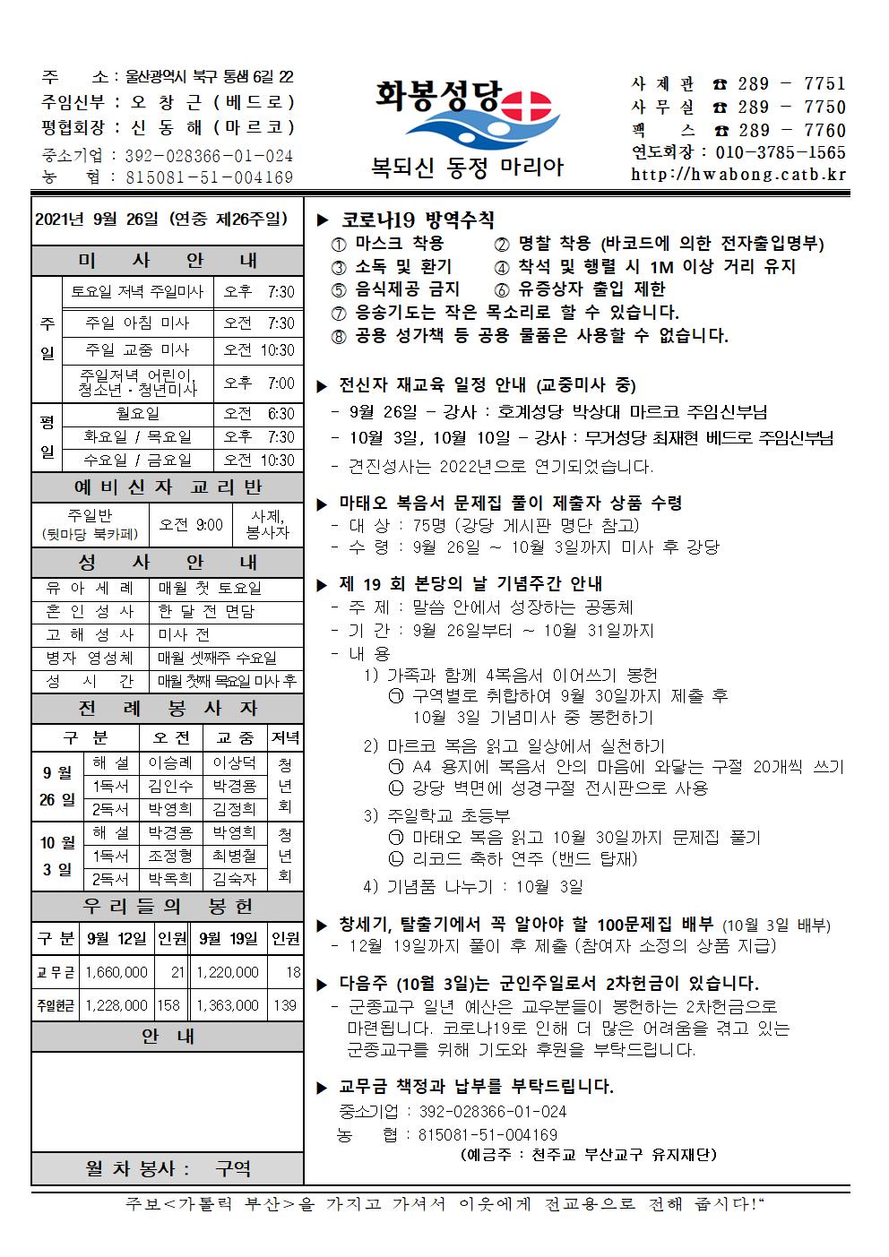 화봉성당 20210926 주보.png