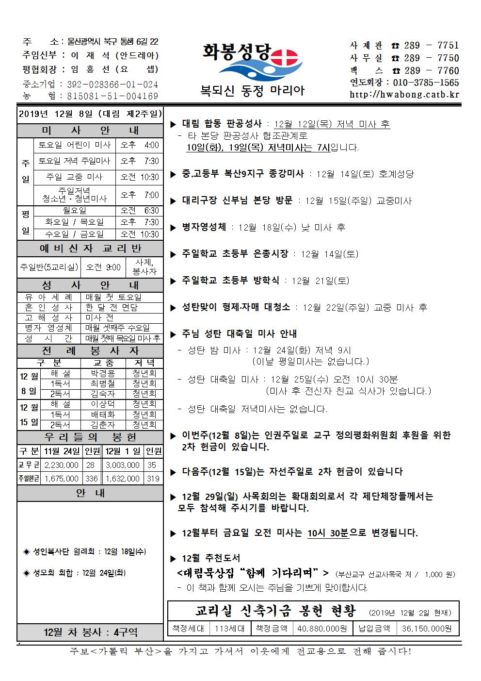 화봉성당20191208주보.png