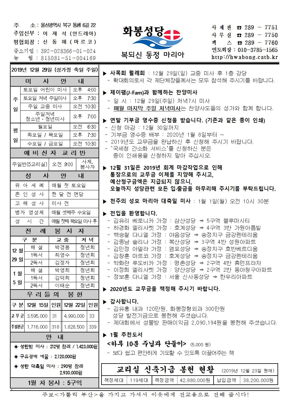 화봉성당20191229주보.png