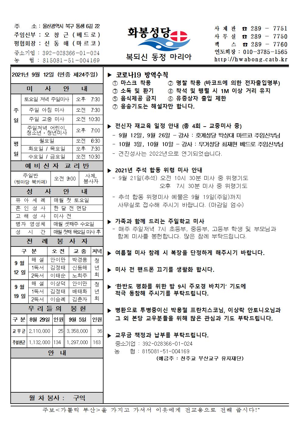 화봉성당 20210912 주보.png
