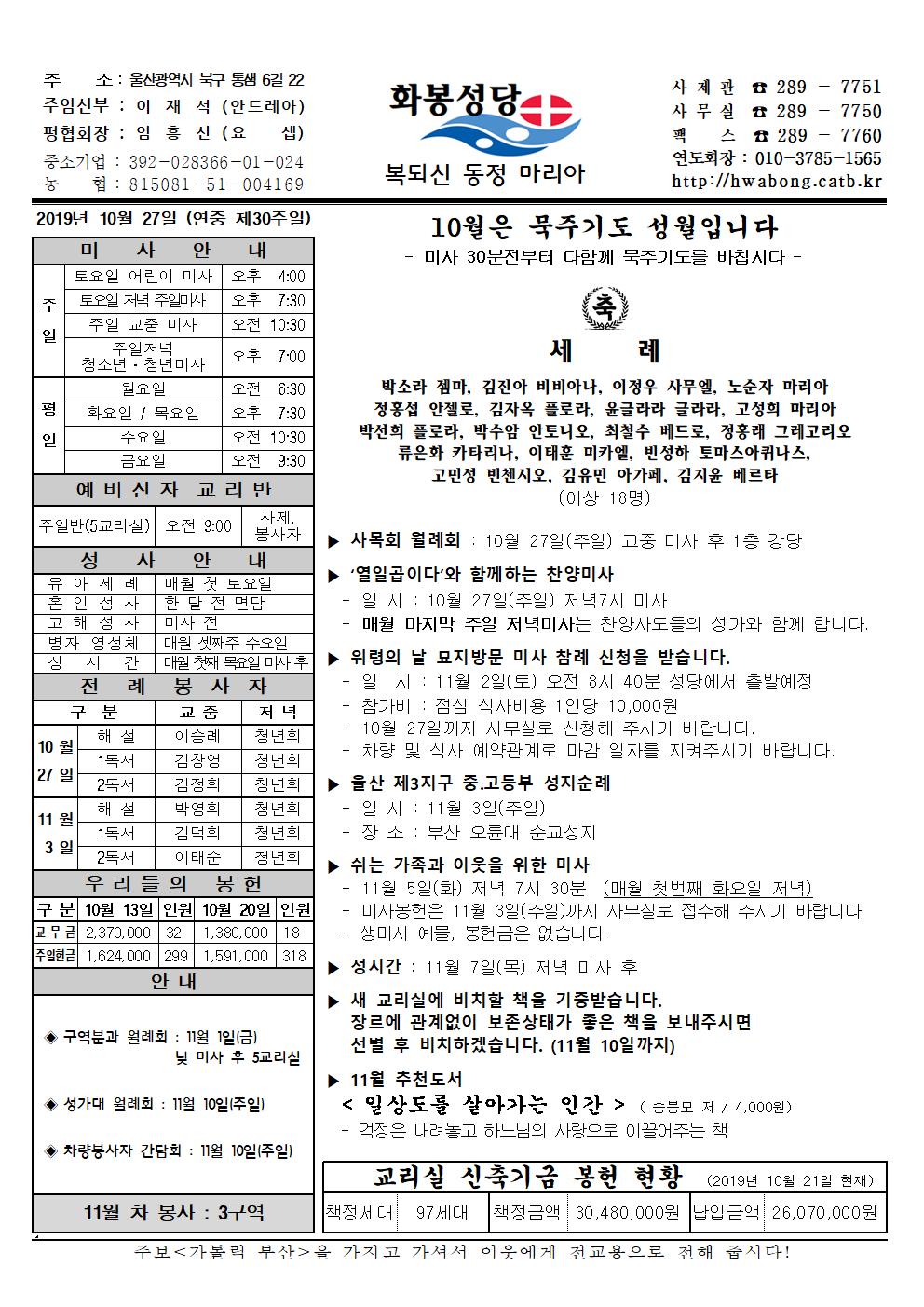 화봉성당20191027주보.png
