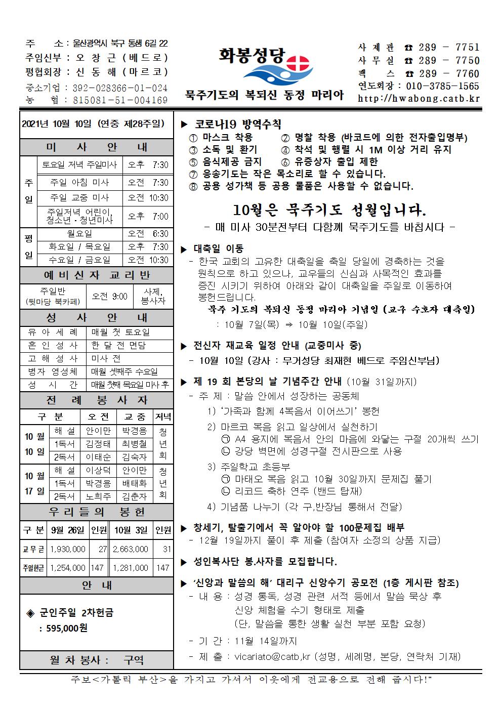 화봉성당 20211010 주보.png