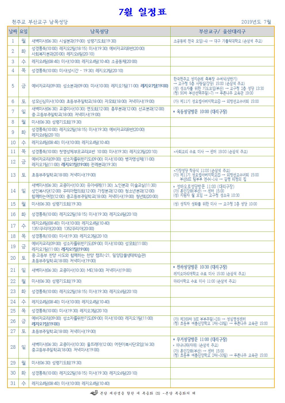 본당7월행사표001.png