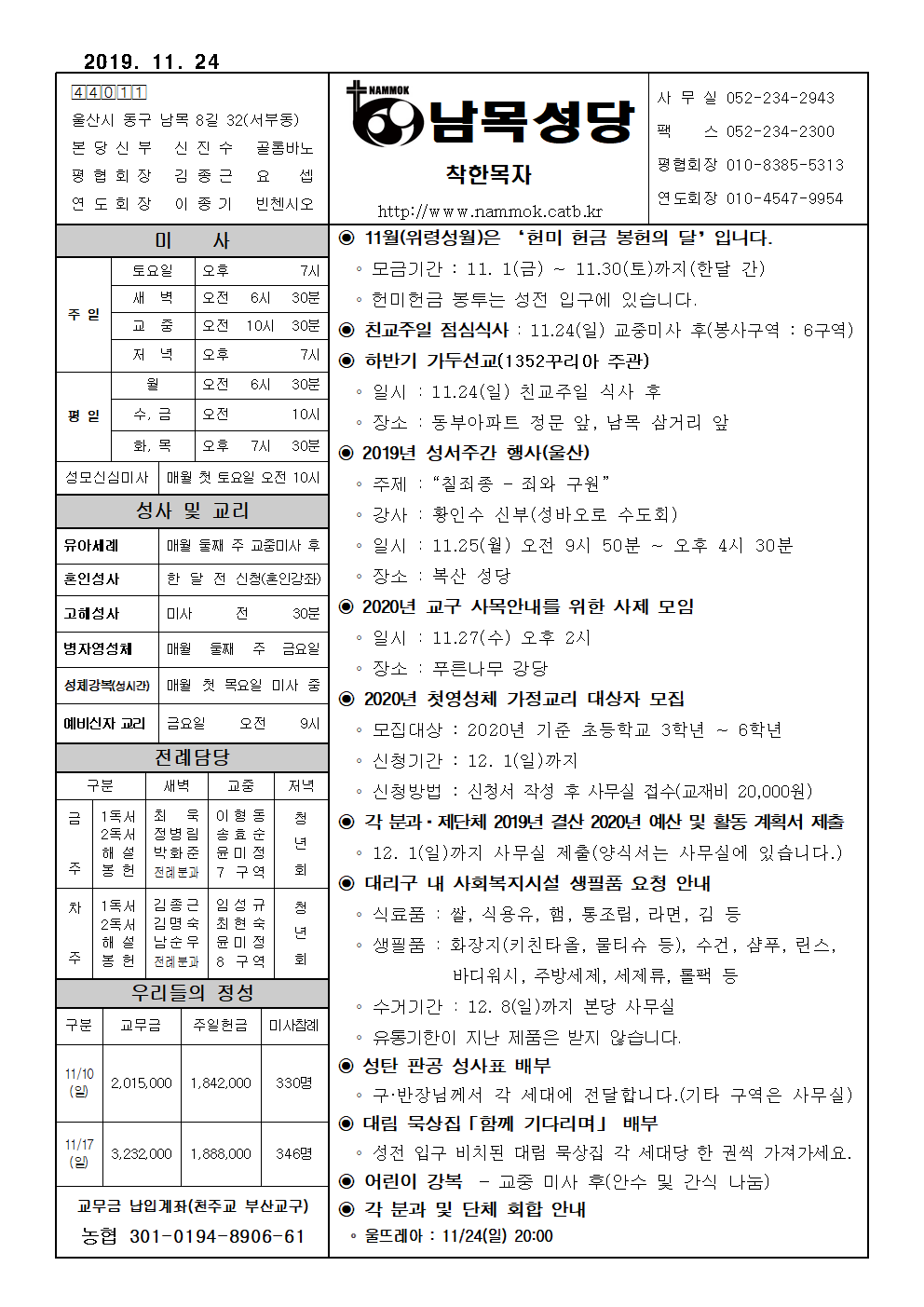 남목20191124001.png
