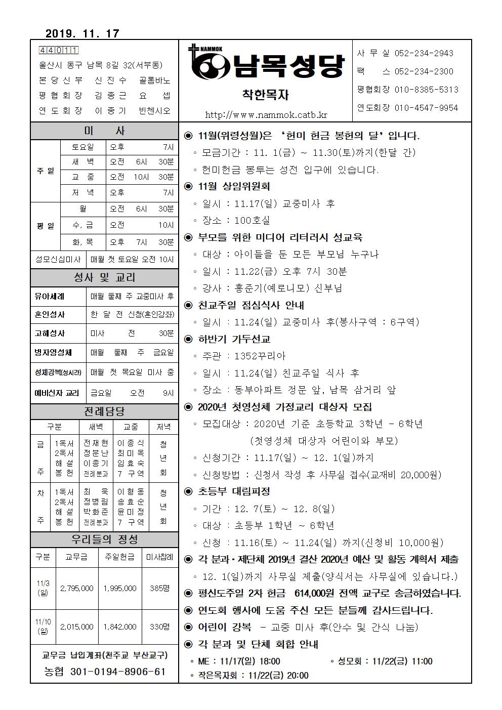 남목20191117001.png