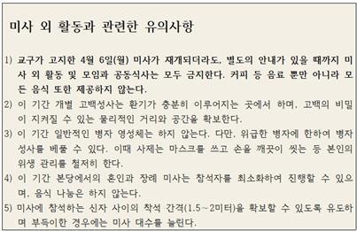 미사외 활동 유의사항001.jpg