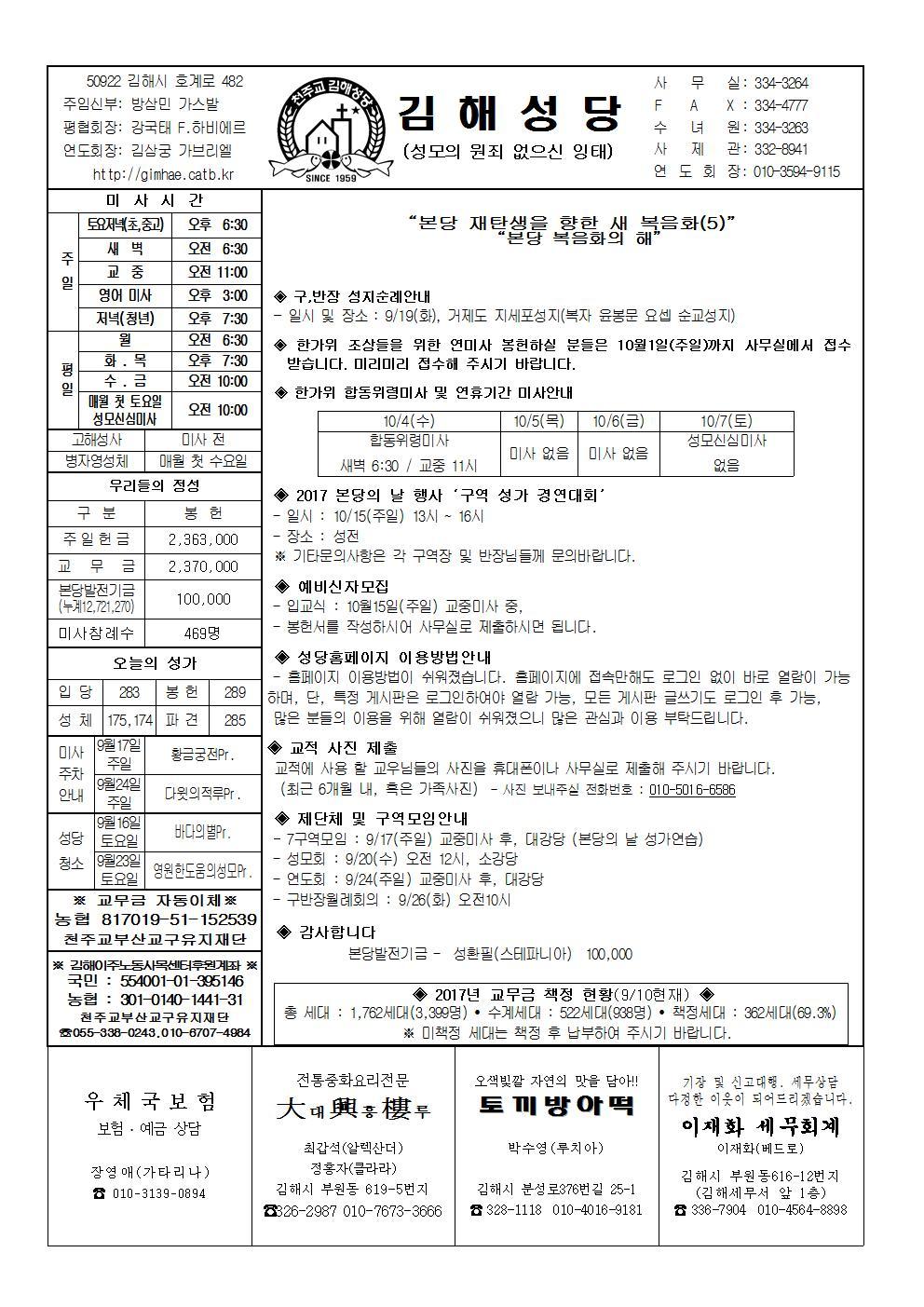 김해20170917001.jpg