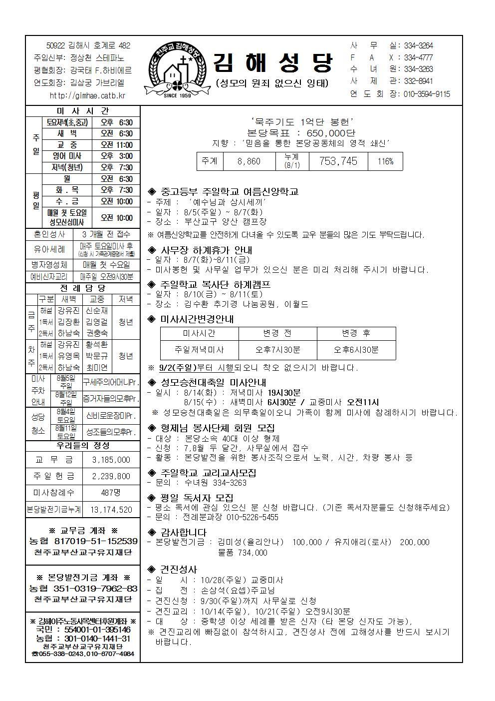 김해20180805001.jpg