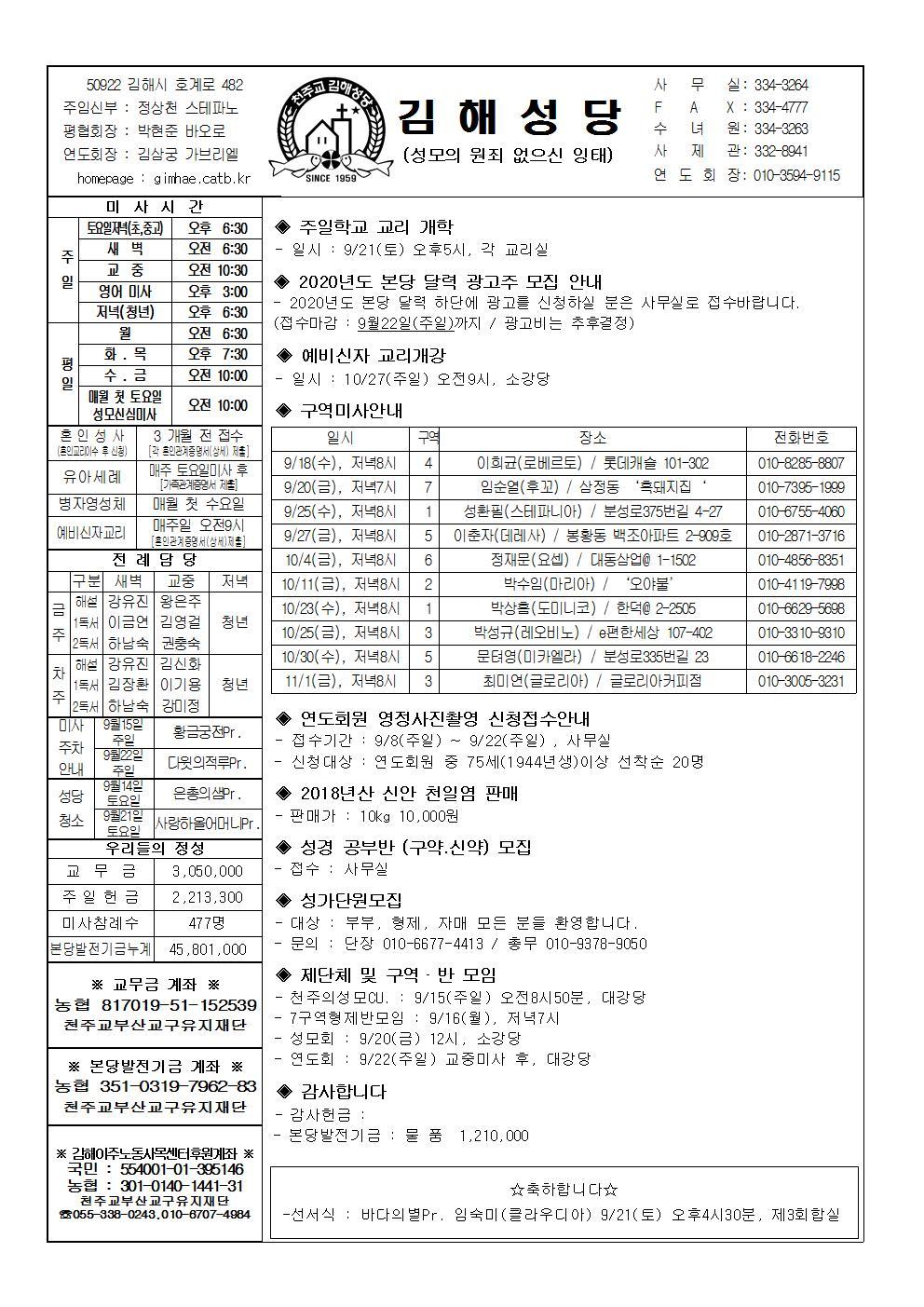 김해20190915001.jpg