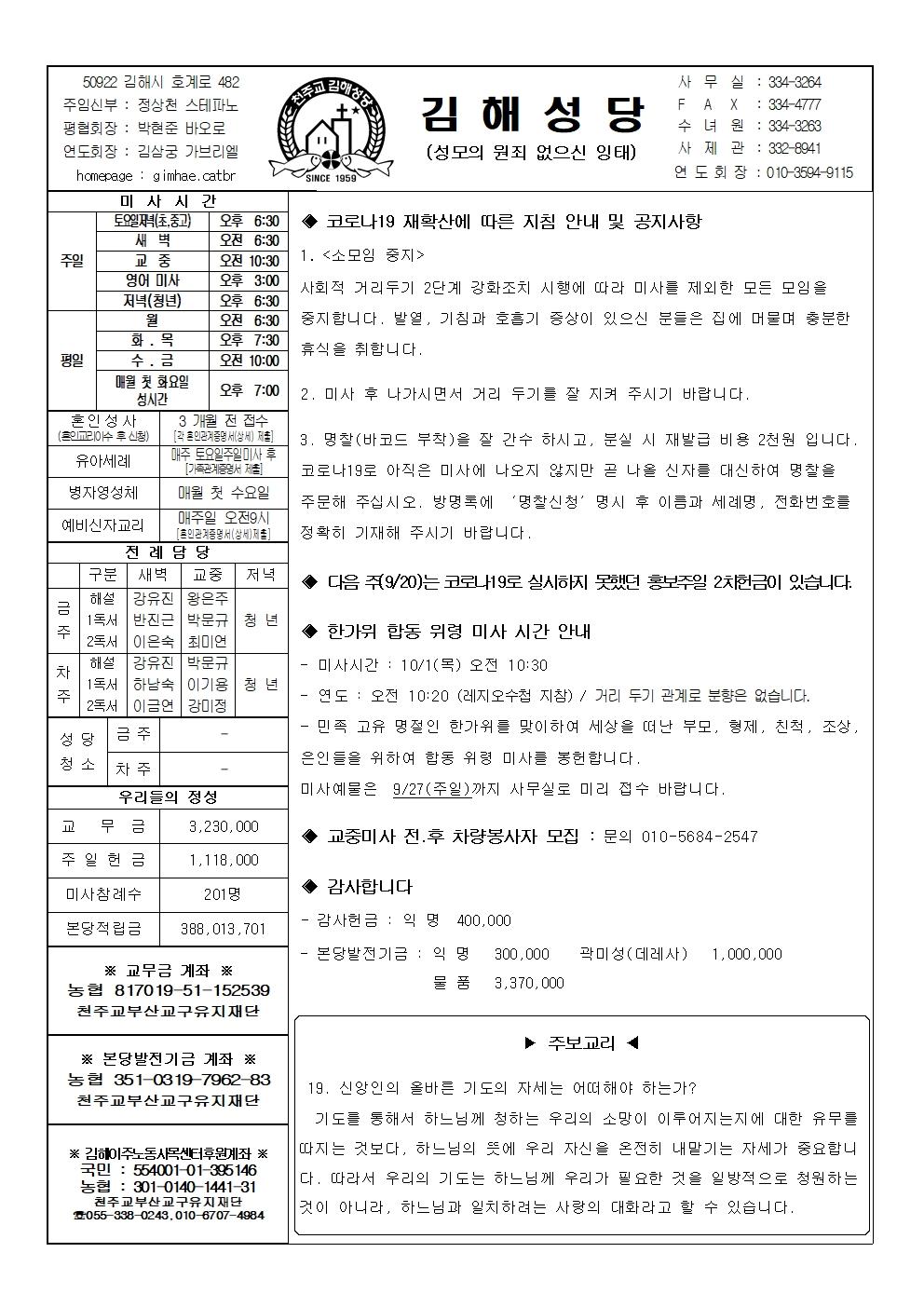 김해20200913001.jpg