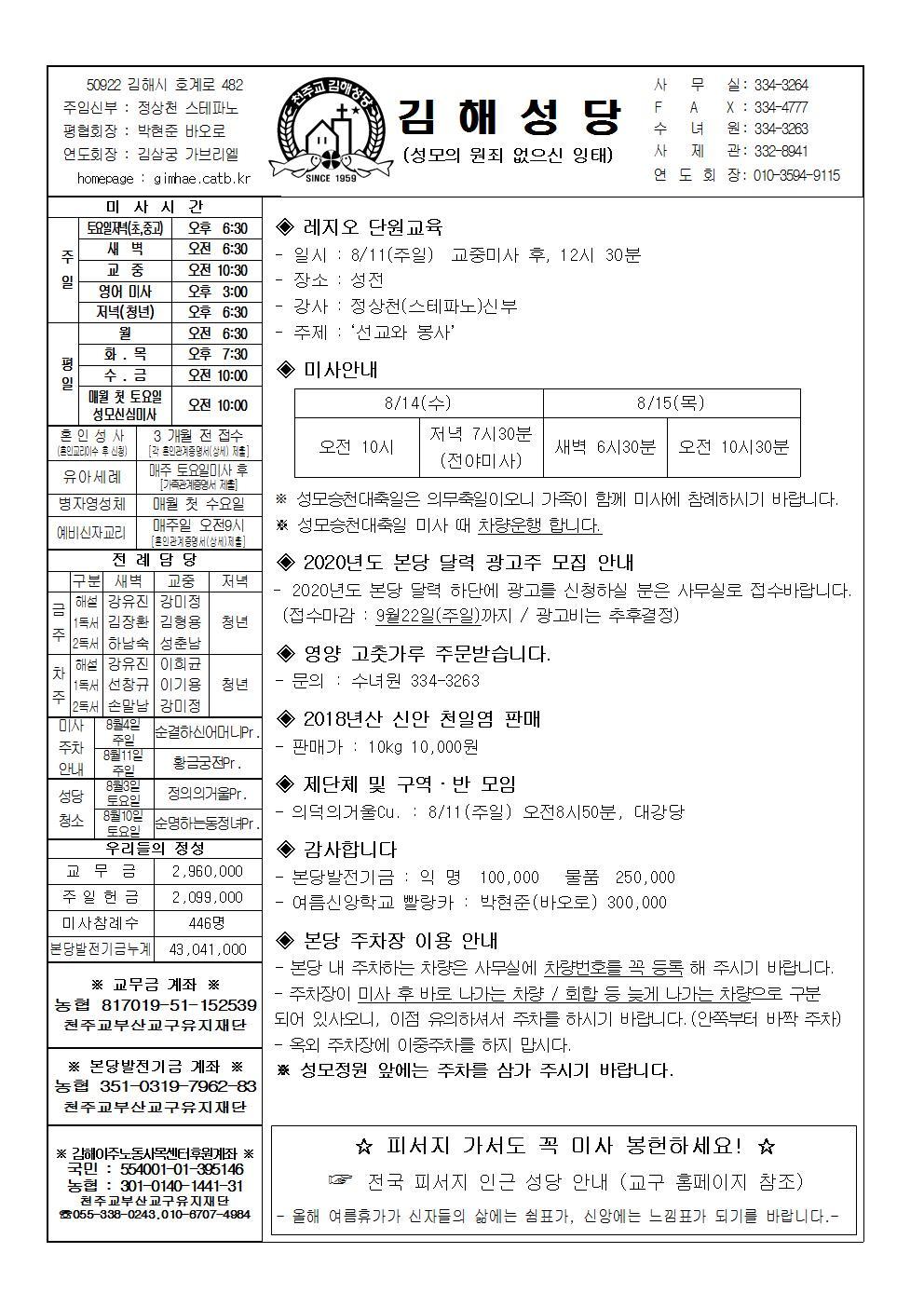 김해20190804001.jpg