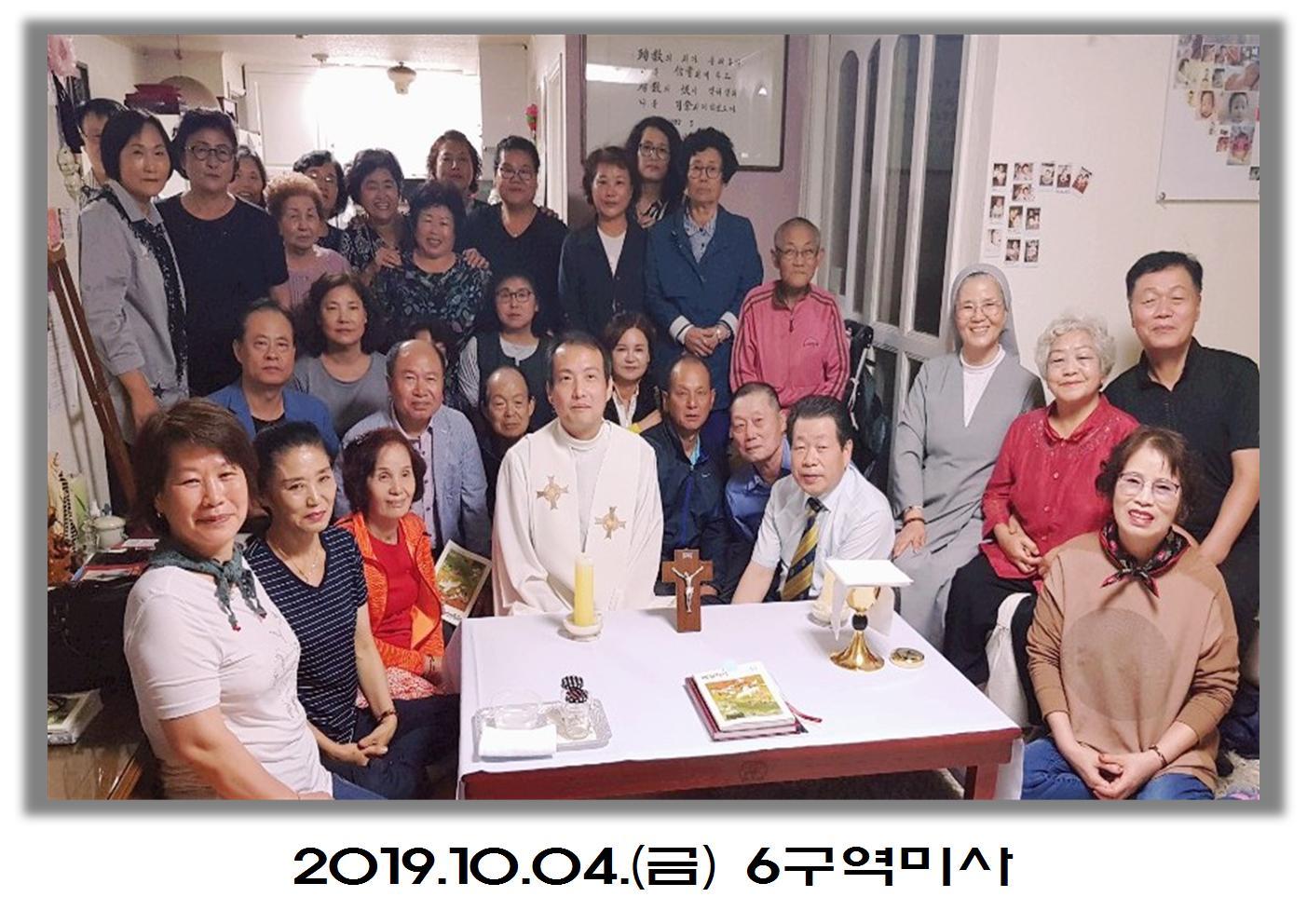20191004(금)6구역미사.jpg