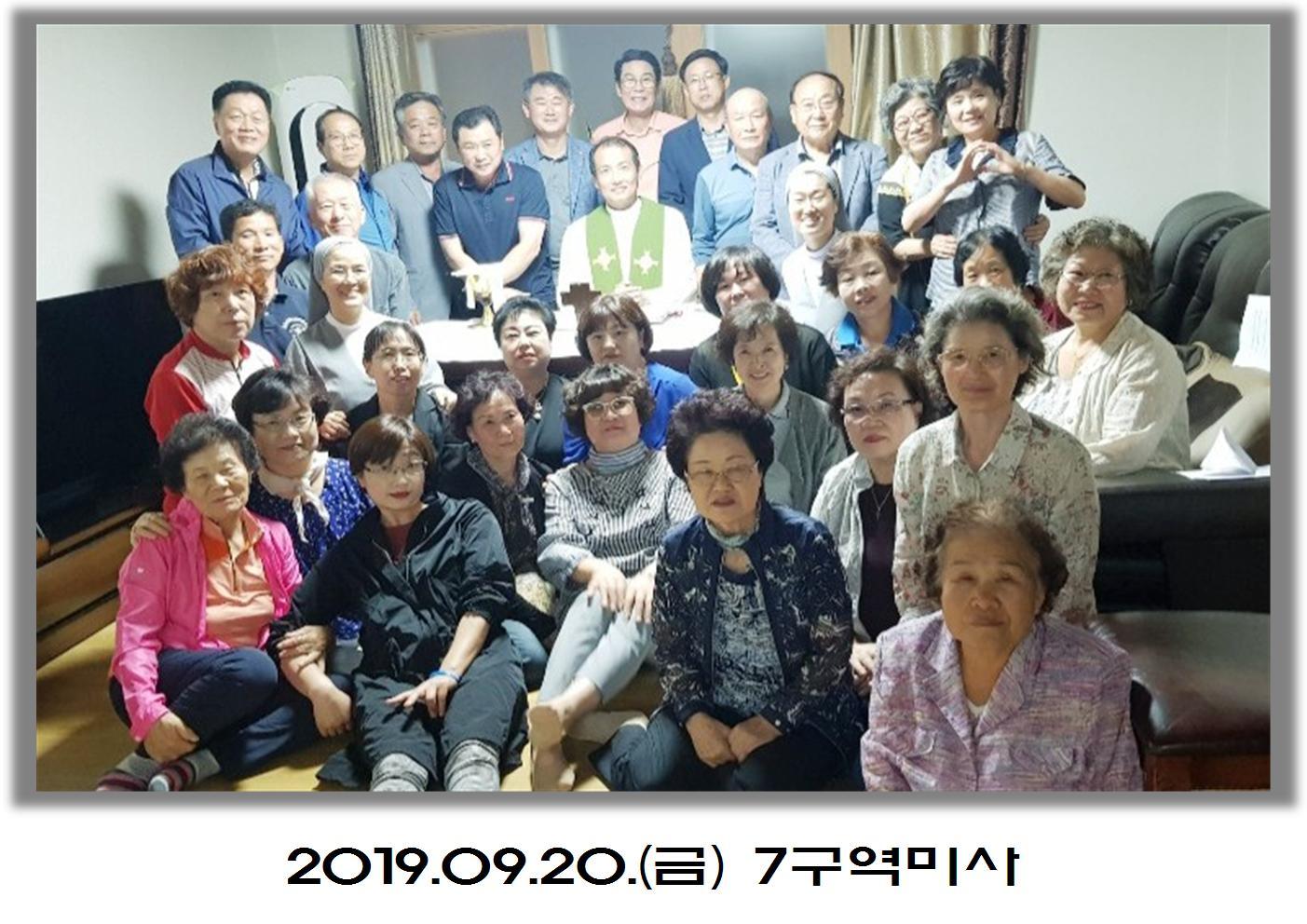 20190920(목)7구역미사.jpg