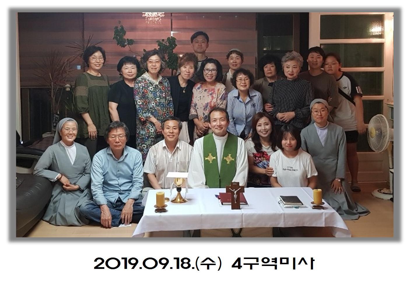 20190918(수)4구역미사001.jpg